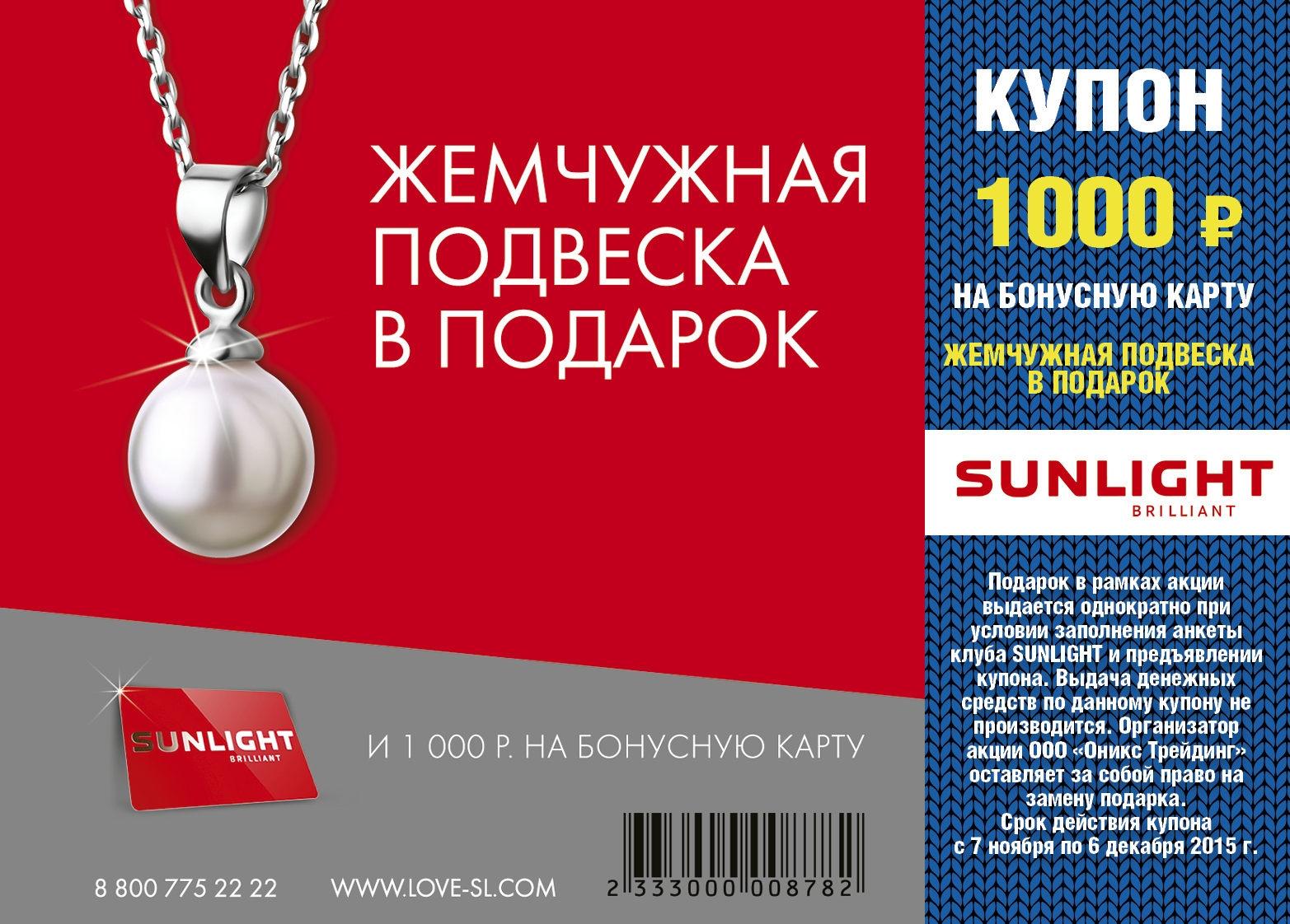 Подвеска Подарок в подарок (Промокод) - акция от SUNLIGHT