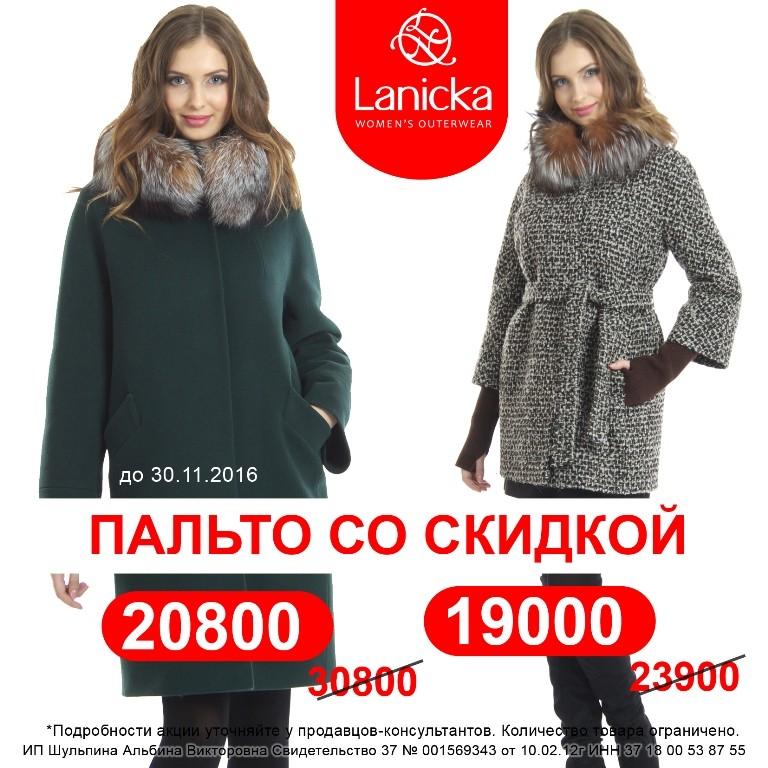 Где купить пальто в иваново
