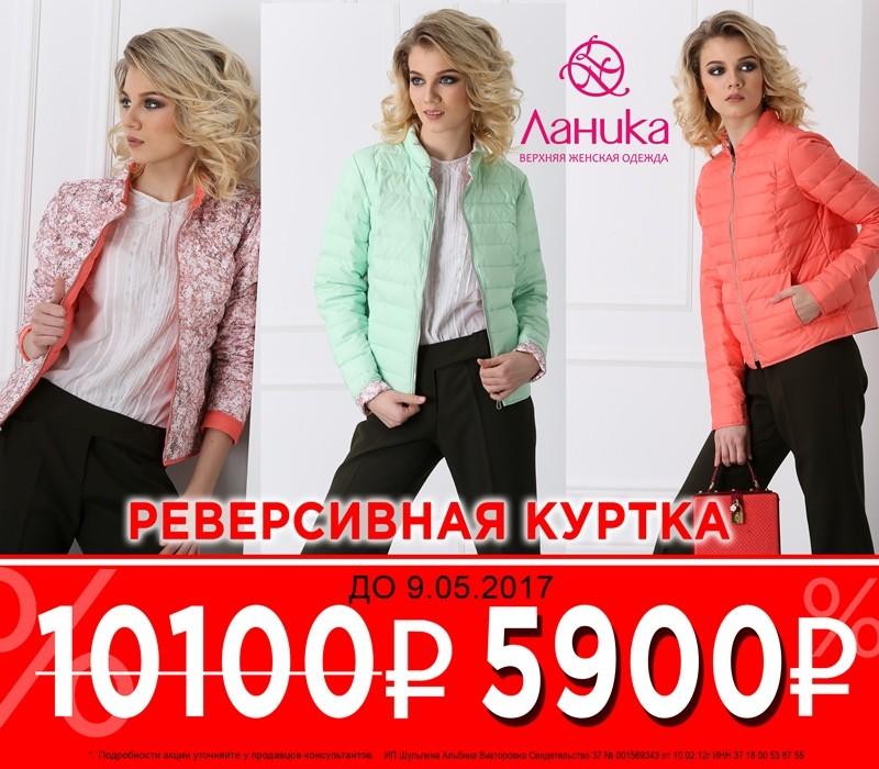 Женская Одежда Фирмы Мишель